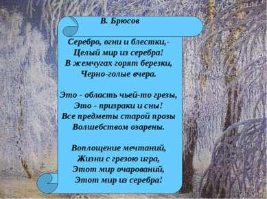 В. Брюсов Серебро, огни и блестки,- Целый мир из серебра! В жемчугах горят ...