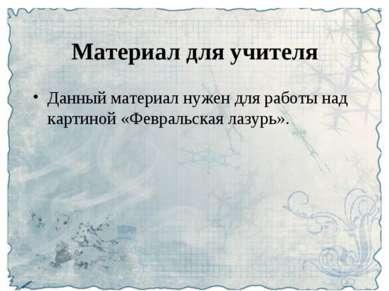 Материал для учителя Данный материал нужен для работы над картиной «Февральск...