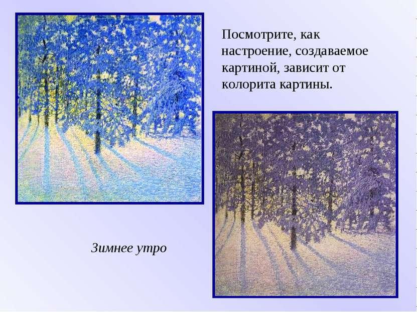 Зимнее утро Посмотрите, как настроение, создаваемое картиной, зависит от коло...