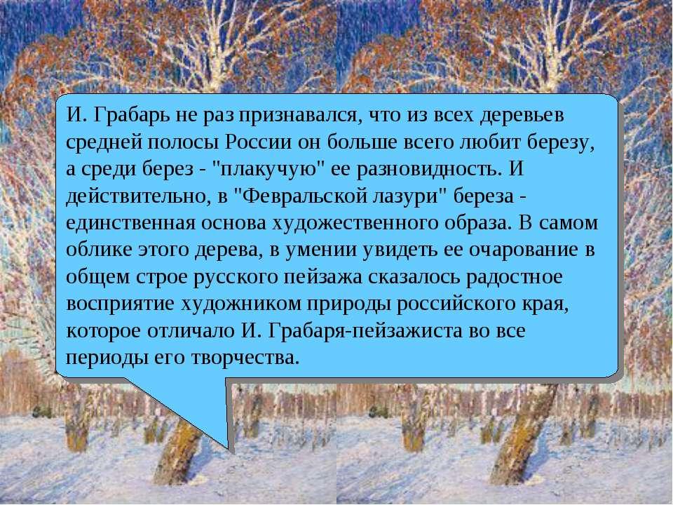 И. Грабарь не раз признавался, что из всех деревьев средней полосы России он ...