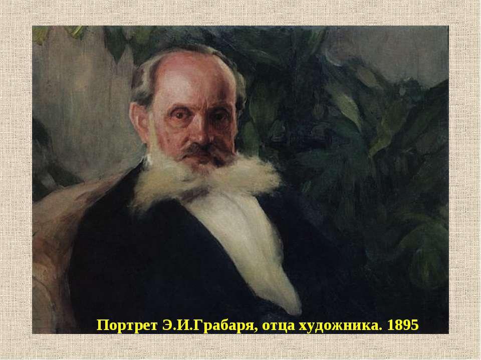 Портрет Э.И.Грабаря, отца художника. 1895