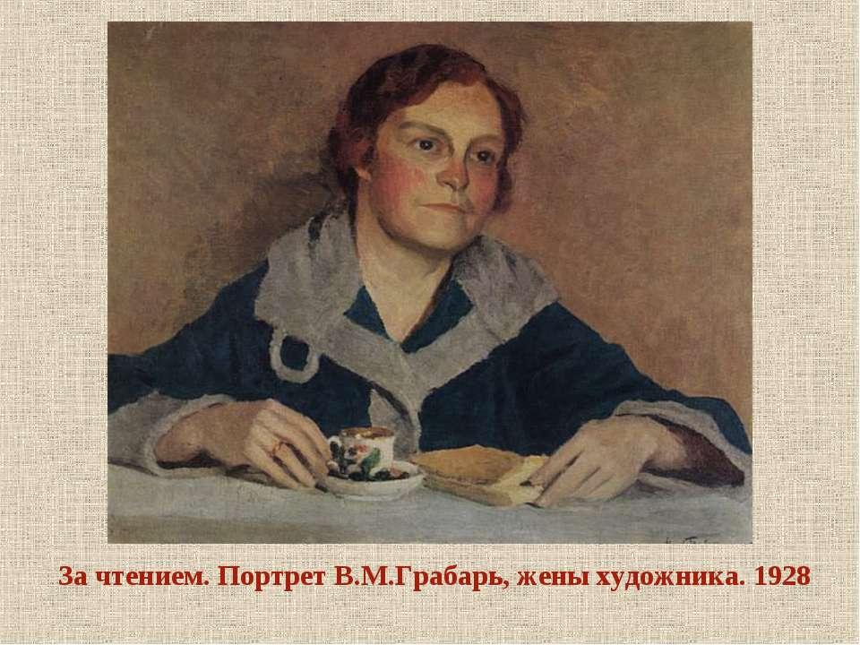 За чтением. Портрет В.М.Грабарь, жены художника. 1928