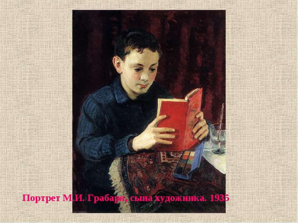 Портрет М.И. Грабаря, сына художника. 1935