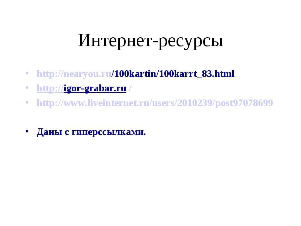 Интернет-ресурсы http://nearyou.ru/100kartin/100karrt_83.html http://igor-gra...