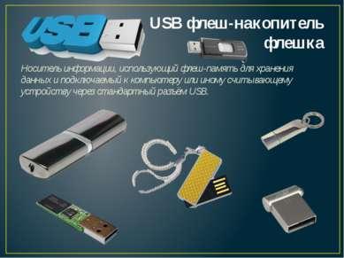 USB флеш-накопитель флешка Носитель информации, использующий флеш-память для ...