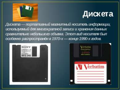 Дискета Дискета— портативный магнитный носитель информации, используемый для...