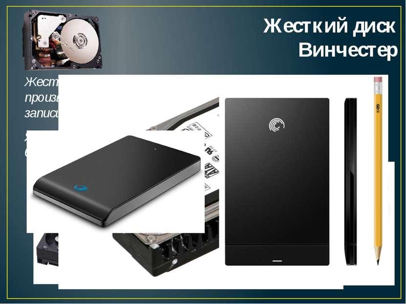 Жесткий диск Винчестер Жесткий диск—устройство хранения информации произвол...