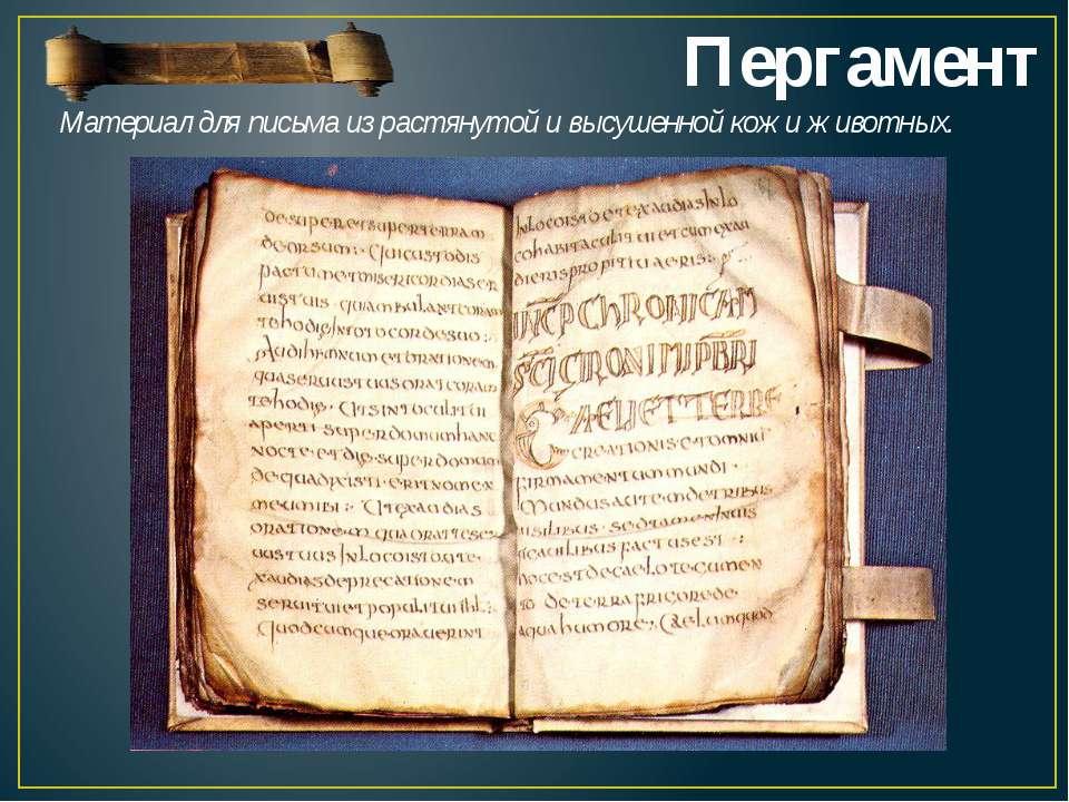 Пергамент Материал для письма израстянутой и высушенной кожиживотных.