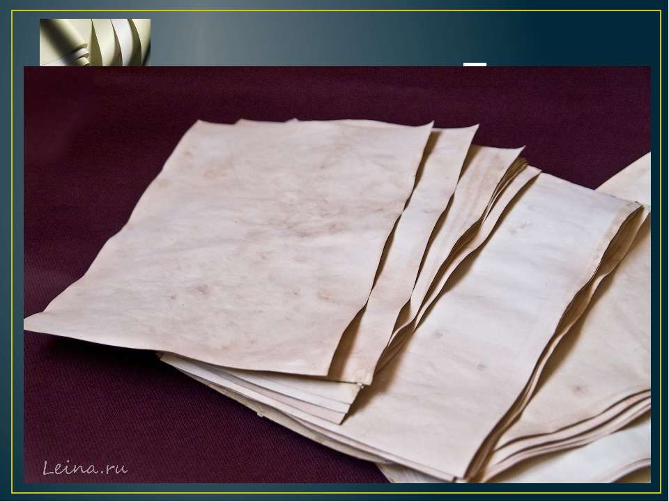 Бумага Бумага — материал в виде листов для письма, рисования, упаковки ит....