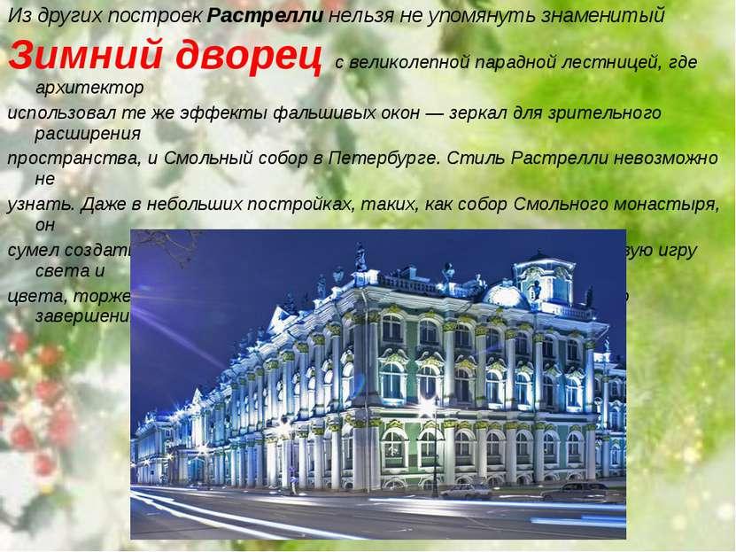 Из других построек Растрелли нельзя не упомянуть знаменитый Зимний дворец с в...