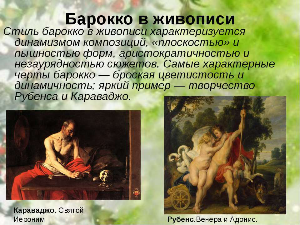 Стиль барокко в живописи характеризуется динамизмом композиций, «плоскостью» ...