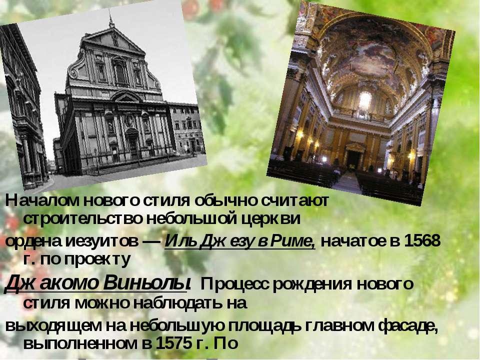 Началом нового стиля обычно считают строительство небольшой церкви ордена иез...