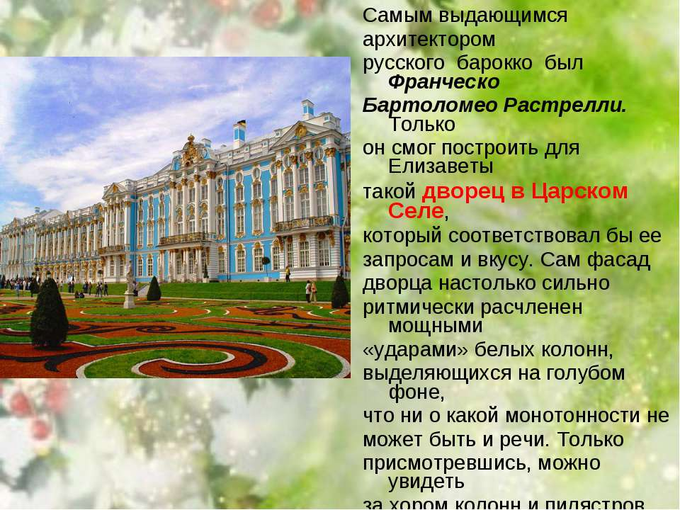 Самым выдающимся архитектором русского барокко был Франческо Бартоломео Рас...