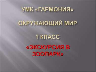 «ЭКСКУРСИЯ В ЗООПАРК»