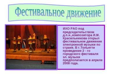 ИХО РАО под председательством д.п.н.,композитора И.М. Красильникова открыл фе...