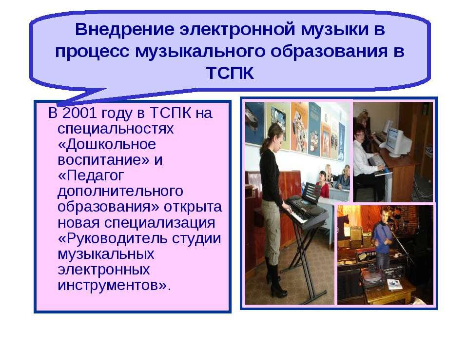 В 2001 году в ТСПК на специальностях «Дошкольное воспитание» и «Педагог допол...