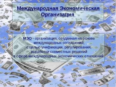 Международная Экономическая Организация МЭО - организация, созданная на основ...