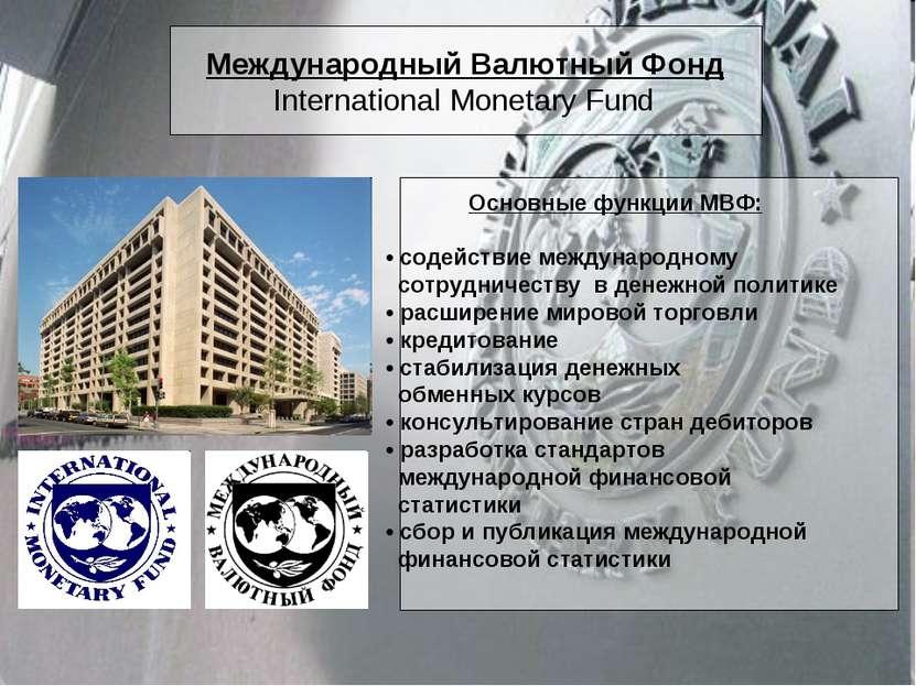 Международный Валютный Фонд International Monetary Fund Основные функции МВФ:...