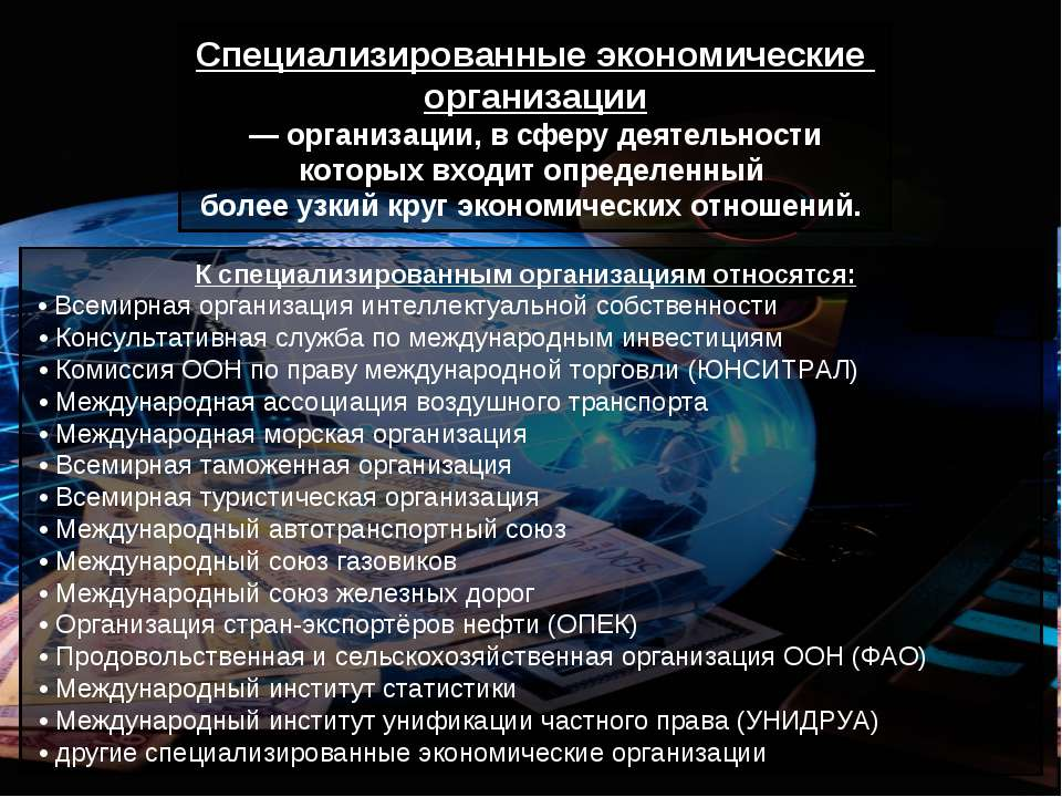 Специализированные экономические организации — организации, в сферу деятельно...