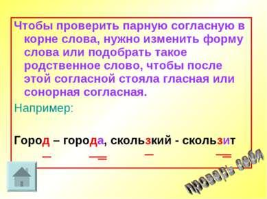 Чтобы проверить парную согласную в корне слова, нужно изменить форму слова ил...