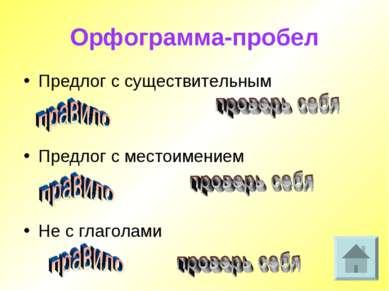Орфограмма-пробел Предлог с существительным Предлог с местоимением Не с глаго...