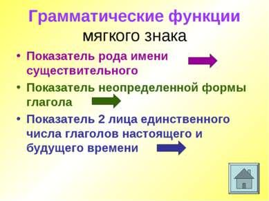 Грамматические функции мягкого знака Показатель рода имени существительного П...