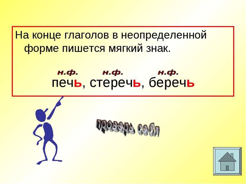 На конце глаголов в неопределенной форме пишется мягкий знак. печь, стеречь, ...