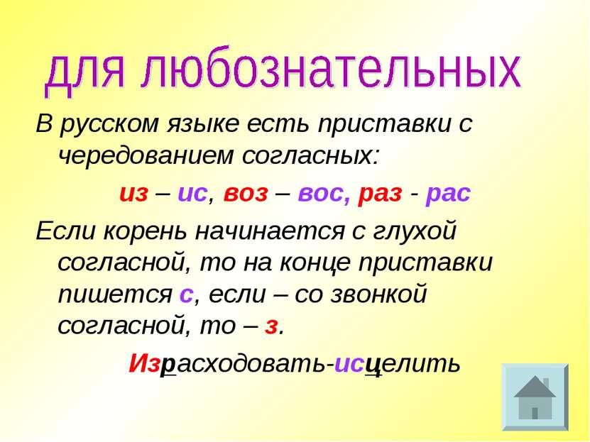 В русском языке есть приставки с чередованием согласных: из – ис, воз – вос, ...