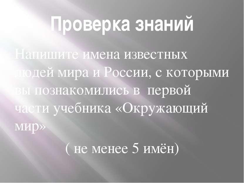 Проверка знаний Напишите имена известных людей мира и России, с которыми вы п...