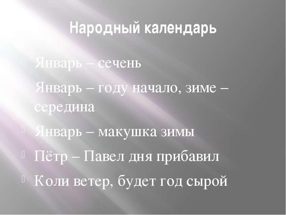 Народный календарь Январь – сечень Январь – году начало, зиме – середина Янва...