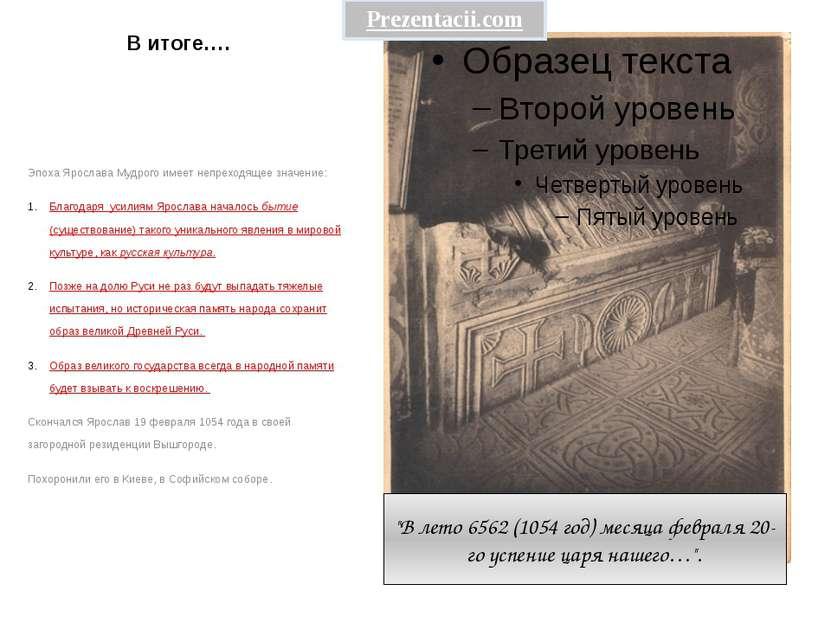 Эпоха Ярослава Мудрого имеет непреходящее значение: Благодаря усилиям Ярослав...