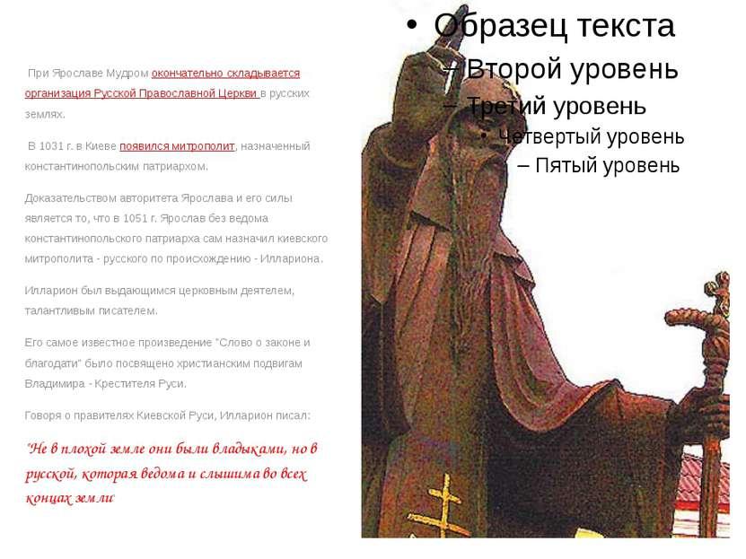 При Ярославе Мудром окончательно складывается организация Русской Православн...