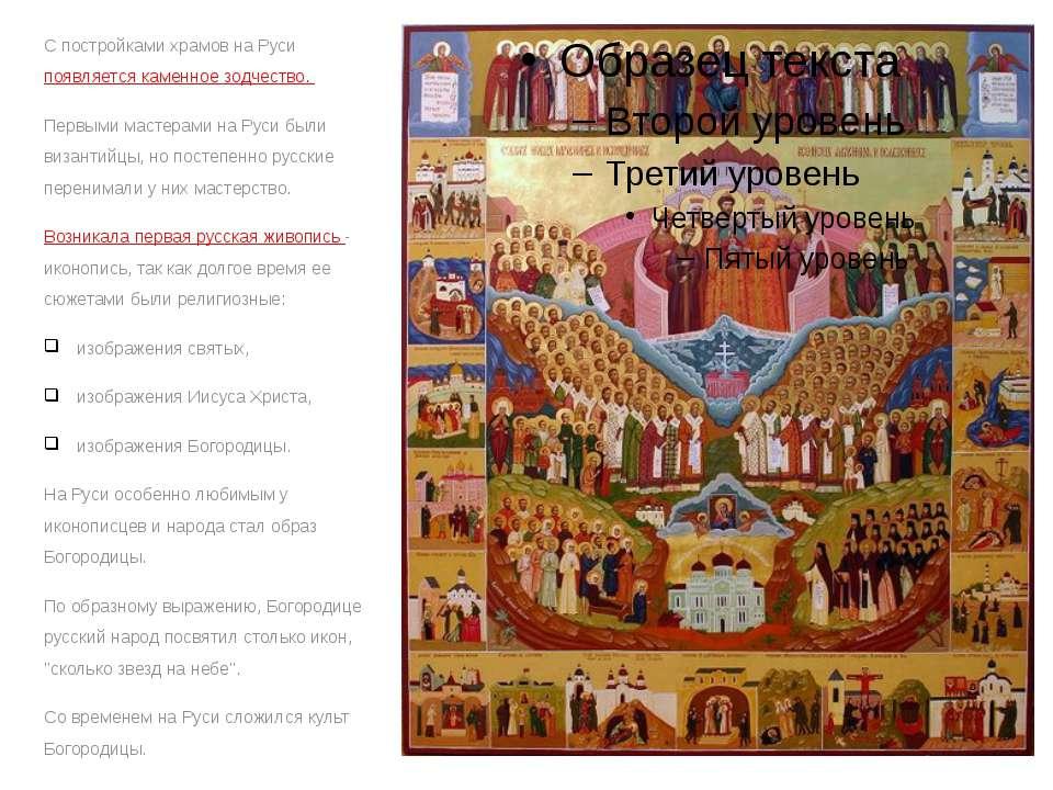 С постройками храмов на Руси появляется каменное зодчество. Первыми мастерами...