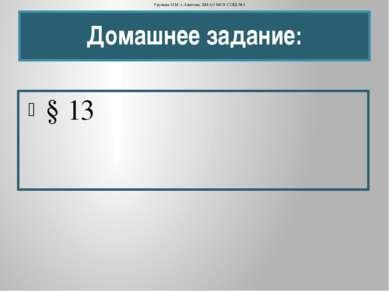 Домашнее задание: § 13 Урунова Н.М. г.Лангепас ХМАО МОУ СОШ №3