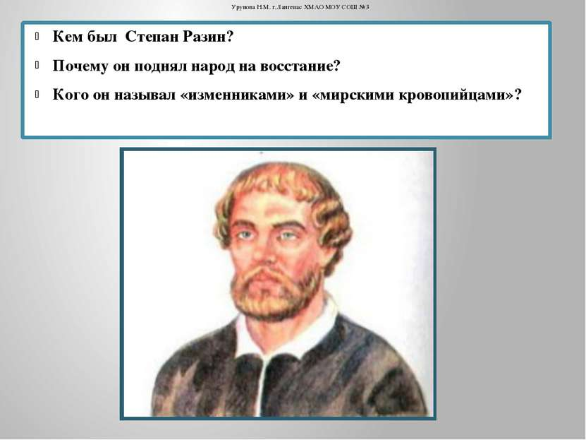 Кем был Степан Разин? Почему он поднял народ на восстание? Кого он называл «и...