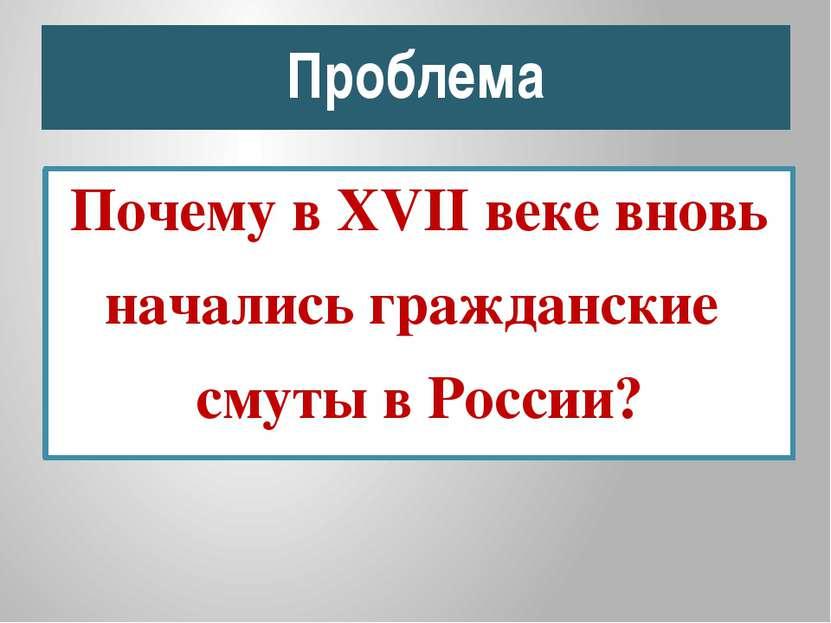 Проблема Почему в XVII веке вновь начались гражданские смуты в России?