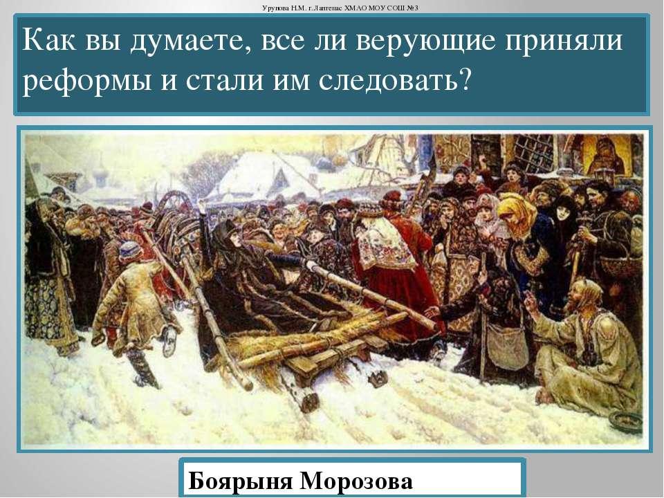Как вы думаете, все ли верующие приняли реформы и стали им следовать? Боярыня...