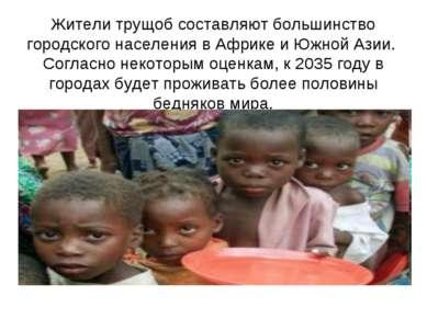 Жители трущоб составляют большинство городского населения в Африке и Южной Аз...