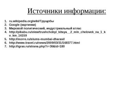ru.wikipedia.org/wiki/Трущобы Google (картинки) Мировой политический, индустр...