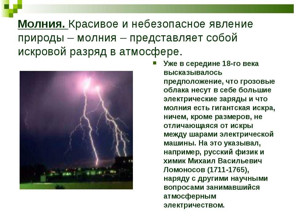 Молния. Красивое и небезопасное явление природы – молния – представляет собой...