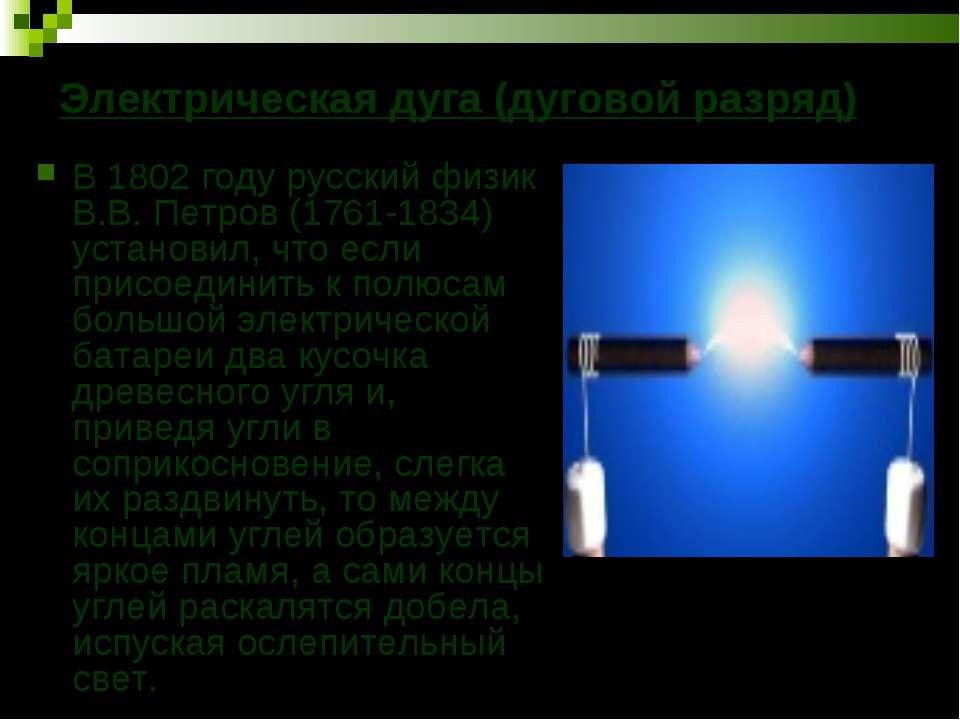 Электрическая дуга (дуговой разряд) В 1802 году русский физик В.В. Петров (17...