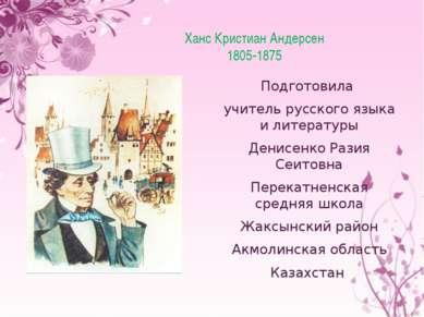 Ханс Кристиан Андерсен 1805-1875 Подготовила учитель русского языка и литерат...