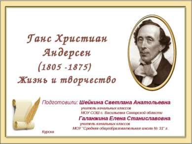 Ганс Христиан Андерсен (1805 -1875) Жизнь и творчество Подготовили: Шейкина С...