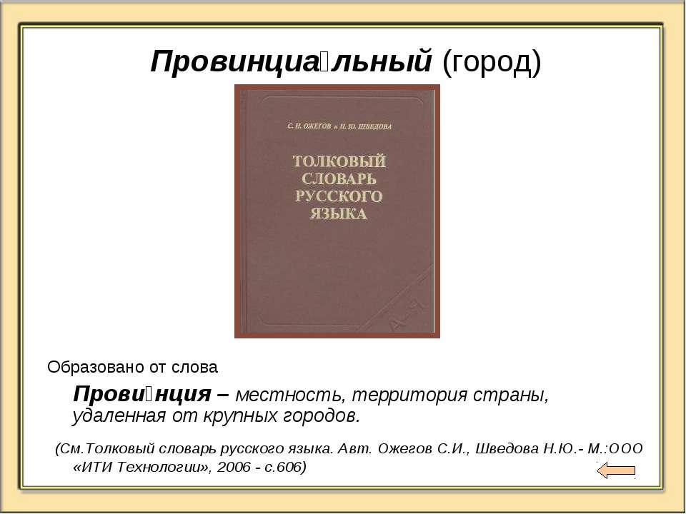 Провинциа льный (город) Образовано от слова Прови нция – местность, территори...