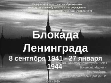Выполнили студентки группы Т-911 Бочанова Мария и Тюрина Дарья Преподаватель:...