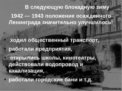 В следующую блокадную зиму 1942 — 1943 положение осажденного Ленинграда значи...