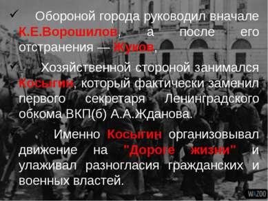 Обороной города руководил вначале К.Е.Ворошилов, а после его отстранения — Жу...