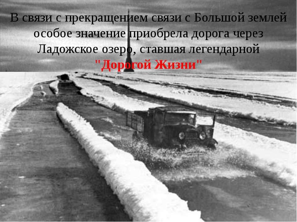 В связи с прекращением связи с Большой землей особое значение приобрела дорог...