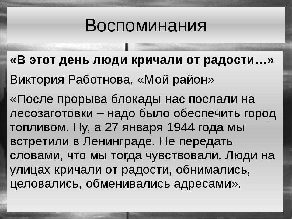 Воспоминания «В этот день люди кричали от радости…» Виктория Работнова, «Мой ...