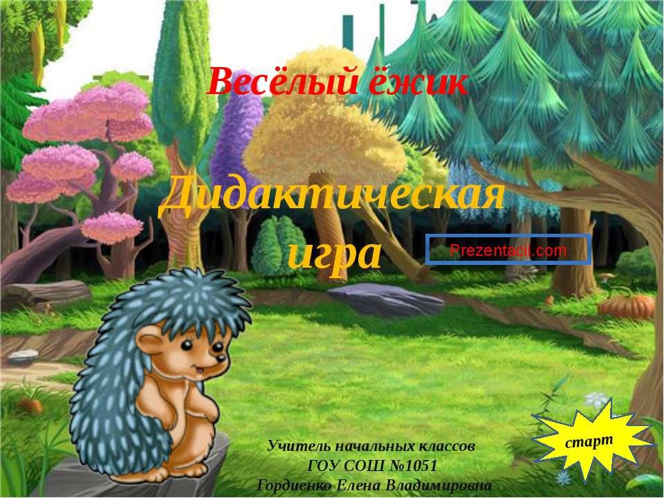 Весёлый ёжик Дидактическая игра старт Учитель начальных классов ГОУ СОШ №1051...